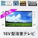【送料無料】浴室テレビ ツインバード TWINBIRD VB-BS165W ホワイト お風呂テレビ 16インチ 地デジ BS 110 CS フルHD …