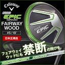 【送料無料】キャロウェイ(Callaway) GBB エピック スター フェアウェイウッド Speeder Evolution for GBB カーボンシャフト...