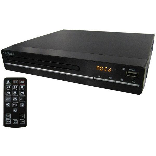 センター商事 DVD-C03BK CICONIA [DVDプレーヤー] USBメモリー対応 最大16G CDリッピング(ダイレクト録音)機能