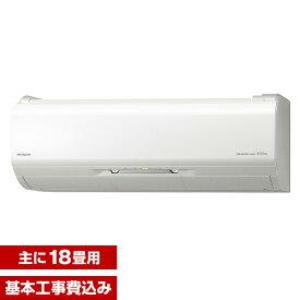 [標準設置工事セット] 日立 HITACHI エアコン 18畳 単相200V スターホワイト ステンレス・クリーン 白くまくん Xシリーズ RAS-X56J2-W 【楽天リフォーム認定商品】