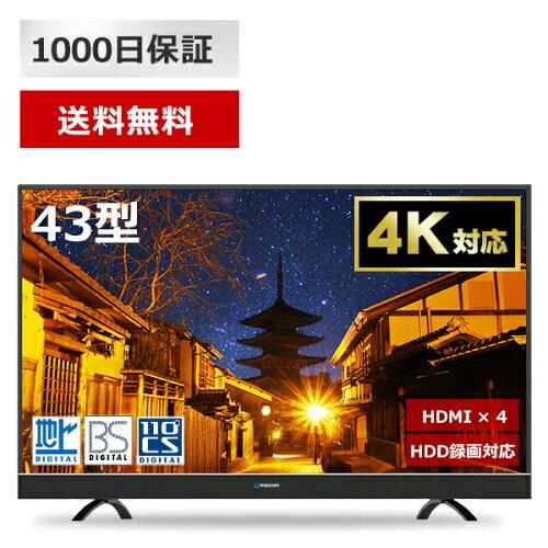 【送料無料】43V型4K対応液晶テレビメーカー1000日保証43インチダブルチューナー3波高画質大型maxzenJU43SK03地上・BS・110度CSデジタルマクスゼン