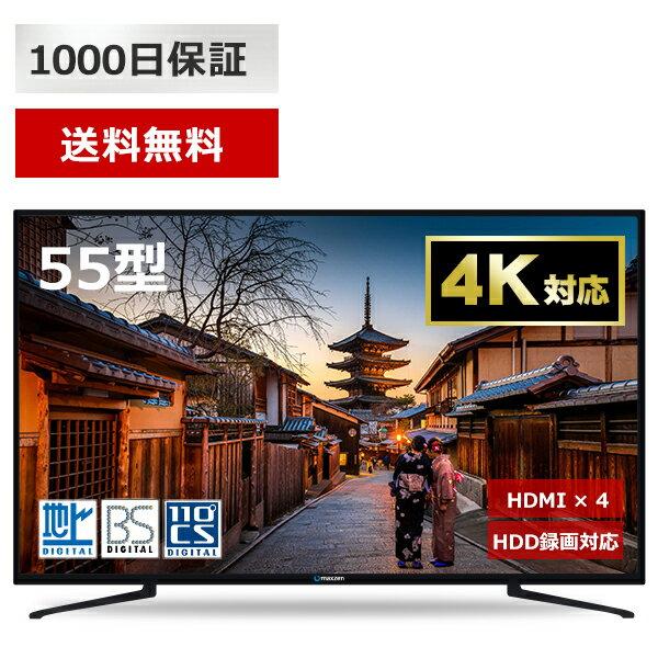 【送料無料】55型 4K対応 液晶テレビ JU55SK04 メーカー1,000日保証 地上・BS・110度CSデジタル 外付けHDD録画機能 ダブルチューナーmaxzen マクスゼン