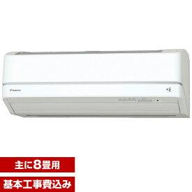 【送料無料】【標準設置工事セット】DAIKIN AN25VRS-W ホワイト うるさら7 [エアコン(主に8畳用)]