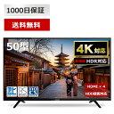 【送料無料】テレビ TV 4K対応 50型 50インチ 液晶テレビ メーカー1,000日保証 地デジ・BS・110度CSデジタル 外付けHD…