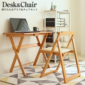 デスク チェア セット 木製 折りたたみ 折りたたみテーブル 折りたたみ椅子 折りたたみチェア 椅子 完成品 作業机 学習机 キッチン 作業台 ミシン台 コンパクト シンプル テーブル 北欧 木製 勉強机 ナチュラル
