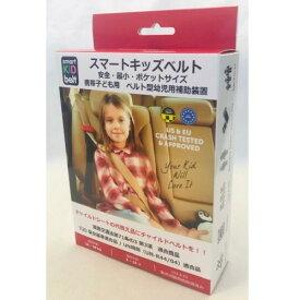 スマートキッズベルト B3033 シートベルト 子ども用 後部座席 幼児用 携帯 持ち歩き 旅行 安心 安全 セーフティグッズ タクシー 小型 軽量 ポケットサイズ コンパクト 携帯型