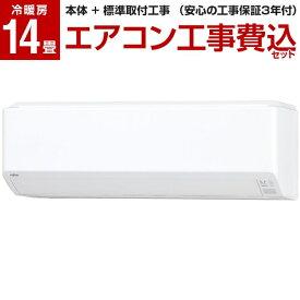 【標準設置工事セット】富士通ゼネラル AS-C40J-W nocria Cシリーズ [エアコン (主に14畳用)]