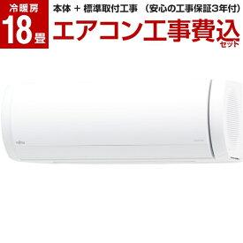 【標準設置工事セット】富士通ゼネラル AS-X56J2W nocria Xシリーズ [エアコン (主に18畳用・単相200V)]