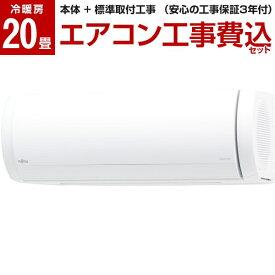 標準工事費込セット 富士通ゼネラル FUJITSU エアコン 20畳 工事費込 単相200V nocria ノクリア Xシリーズ AS-X63J2W 【楽天リフォーム認定商品】