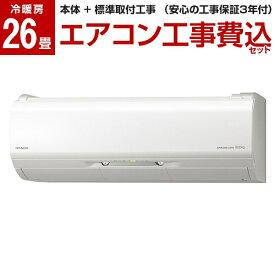 [標準設置工事セット] 日立 HITACHI エアコン 26畳 単相200V スターホワイト ステンレス・クリーン 白くまくん プレミアムXシリーズ RAS-X80J2 【楽天リフォーム認定商品】