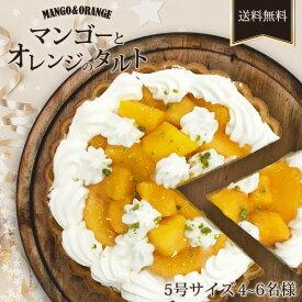 誕生日ケーキ タルト 「マンゴーとオレンジのタルト」 5号サイズ (直径約15cm) 【産地直送】