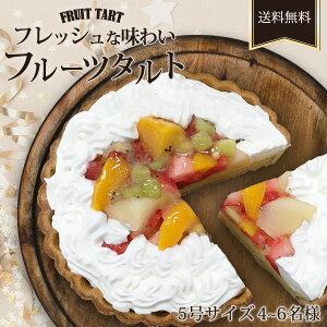 誕生日ケーキ タルト 「生クリーム フルーツタルト」 5号サイズ (直径約15cm) 【産地直送】