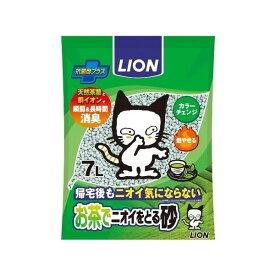 ライオン ペットキレイ お茶でニオイをとる砂 7L [猫砂]