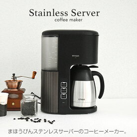 タイガー コーヒーメーカー 2〜8杯 ACE-S080 カフェブラック 1.08L TIGER マイコン アイス 真空ステンレスサーバー 手軽 簡単 おいしい