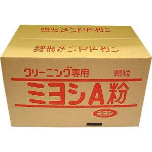 ミヨシ石鹸 ミヨシ A粉 20kg