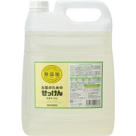 ミヨシ石鹸 業務用 無添加 お肌のための洗濯用液体せっけん 5L