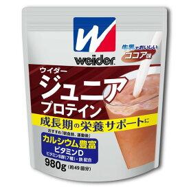森永製菓 ウイダー ジュニアプロテイン ココア味 980g