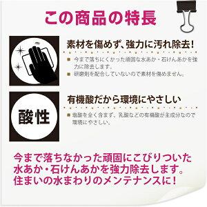 カンペハピオ 復活洗浄剤 水栓金具・蛇口クリーナー100ML
