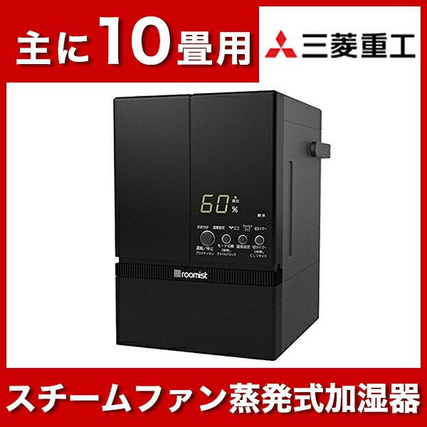 【送料無料】三菱重工 SHE60PD-K ブラック roomist [スチーム式加湿器(木造10畳/プレハブ洋室17畳まで) ]