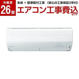 [標準設置工事セット] 三菱電機 MITSUBISHI エアコン 26畳 単相200V ピュアホワイト 霧ヶ峰 Zシリーズ MSZ-ZW8020S-W 【楽天リフォーム認定商品】
