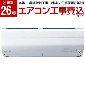 [標準設置工事セット] 三菱電機 MITSUBISHI エアコン 26畳 単相200V ピュアホワイト 霧ヶ峰 Zシリーズ MSZ-ZXV8020S-W 【楽天リフォーム認定商品】