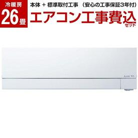 [標準設置工事セット] 三菱電機 MITSUBISHI エアコン 26畳 単相200V ピュアホワイト 霧ヶ峰 FZシリーズ MSZ-FZV8020S-W 【楽天リフォーム認定商品】