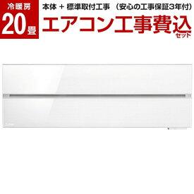[標準設置工事セット] 三菱電機 MITSUBISHI エアコン 20畳 単相200V パウダースノウ 霧ヶ峰 Style FLシリーズ MSZ-FLV6320S-W 【楽天リフォーム認定商品】