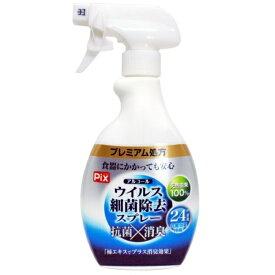 ライオンケミカル 除菌 アルコール ウイルス 除去 スプレー 400ml