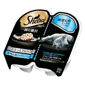 シーバ 一皿の贅沢 とろっとフレーク 厳選お魚ミックス(ツナ・白身魚) 75g キャットフード 猫用フード アルミトレー マースジャパン