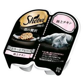 シーバ 一皿の贅沢 とろっとフレーク 極上チキン 75g キャットフード 猫用フード アルミトレー マースジャパン