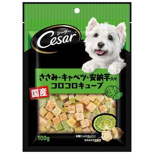 シーザースナック ささみ・キャベツ・安納芋入りコロコロキューブ 100g ドックフード ドッグフード 犬用 おやつ スナック マースジャパン