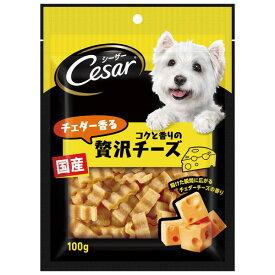 シーザースナック チェダー香るコクと香りの贅沢チーズ 100g ドックフード ドッグフード 犬用 おやつ スナック マースジャパン