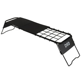 DOD TB1-567 ブラック ソトメシンガーZ [アウトドアコンパクトキッチンテーブル] アウトドア キャンプ フェス