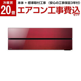 [標準設置工事セット] 三菱電機 MITSUBISHI エアコン 20畳 単相200V ボルドーレッド 霧ヶ峰 FLシリーズ MSZ-FL6320S-R 【楽天リフォーム認定商品】
