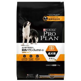 ネスレ プロプラン ドッグ 中型犬・大型犬 成犬用 チキン ほぐし粒入り 12kg