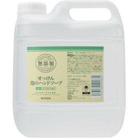 業務用 ミヨシ石鹸 無添加せっけん 泡のハンドソープ 詰替 3L