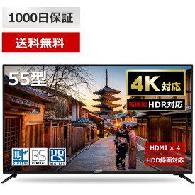 液晶テレビ テレビ 55型 4K対応 JU55SK04 メーカー1,000日保証 地上・BS・110度CSデジタル 外付けHDD録画機能 ダブルチューナー maxzen マクスゼン