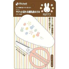 Richell ミッフィー サクッと切れる離乳食はさみ ケース付き