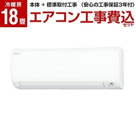[標準 工事費込セット] ダイキン DAIKIN エアコン 18畳 単相200V S56XTEP-W 【楽天リフォーム認定商品】