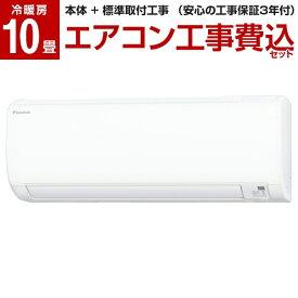 [標準設置工事セット] ダイキン DAIKIN エアコン 10畳 単相100V ホワイト Eシリーズ S28XTES-W 【楽天リフォーム認定商品】