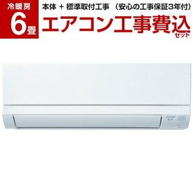 [標準設置工事セット] 三菱電機 MITSUBISHI エアコン 6畳 単相100V ピュアホワイト 霧ヶ峰 GVシリーズ MSZ-GV2220-W 【楽天リフォーム認定商品】