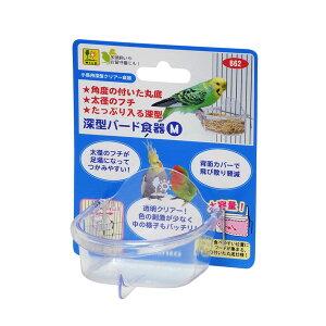 三晃商会 B62 深型バード食器 Mサイズ