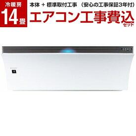 [標準設置工事セット] シャープ SHARP エアコン 14畳 単相100V ホワイト系 Airest (エアレスト) L-Pシリーズ AY-L40P-W 【楽天リフォーム認定商品】