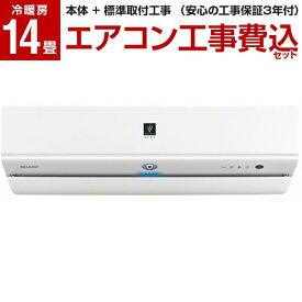 [標準設置工事セット] シャープ SHARP エアコン 14畳 単相200V ホワイト系 L-Xシリーズ AY-L40X2-W 【楽天リフォーム認定商品】