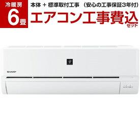 [標準設置工事セット] シャープ SHARP エアコン 6畳 単相100V ホワイト系 L-Dシリーズ AY-L22D-W 【楽天リフォーム認定商品】