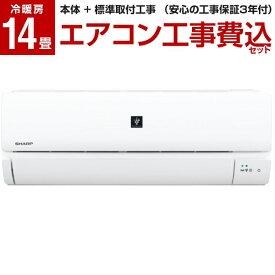 [標準設置工事セット] シャープ SHARP エアコン 14畳 単相100V ホワイト系 L-Sシリーズ AY-L40S-W 【楽天リフォーム認定商品】