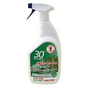 アルタン アルタン 30 SECONDS ワンステップ・スプレー・クリーナー 1L(標準液)
