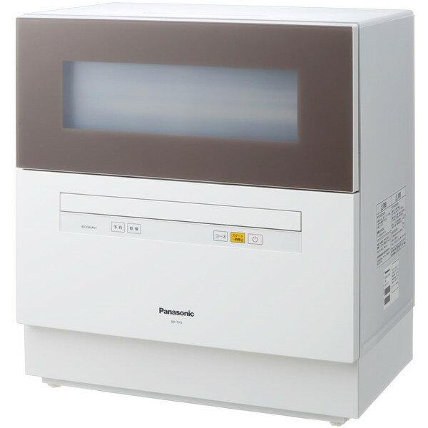 【送料無料】PANASONIC NP-TH1-T ブラウン [食器洗い乾燥機 (5人用・食器点数40点)]