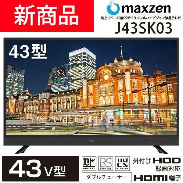 【送料無料】メーカー1000日保証 maxzen 43型(43インチ 43V型) 液晶テレビ J43SK03 地上・BS・110度CSデジタルフルハイビジョン