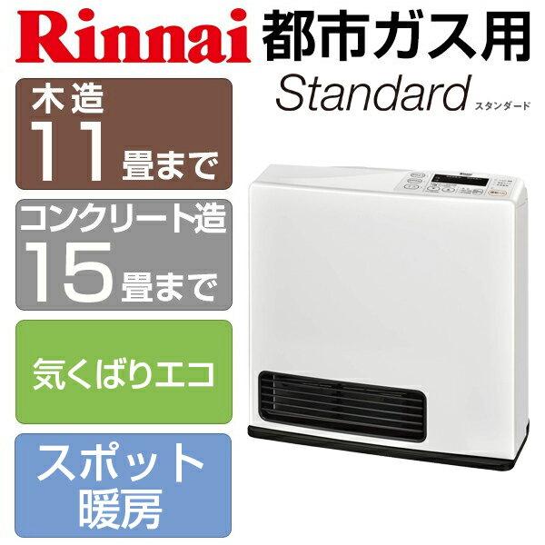 【送料無料】Rinnai RC-S4002E-WH-12A13A ホワイト [ガスファンヒーター (都市ガス用/木造11畳・コンクリ15畳まで)]